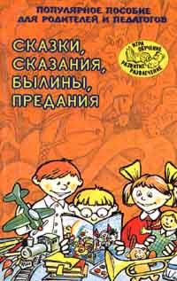 Ларина Татьяна, Ёлкина Наталья - Сказки, сказания, былины, предания