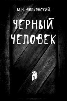 Волконский Михаил - Черный человек