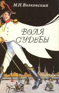 Волконский Михаил - Воля судьбы