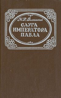 Волконский Михаил - Слуга императора Павла