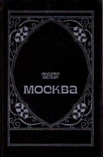 Белый Андрей - Москва