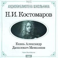 Костомаров Николай - Князь Александр Данилович Меншиков