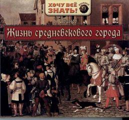 Иванов Константин - Жизнь средневекового города