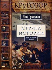 Гумилев Лев - Струна истории. Выпуск 2