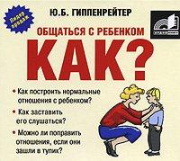 Гиппенрейтер Юлия - Общаться с ребенком. Как?