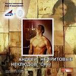 Неклюдов Андрей - Нефритовые сны