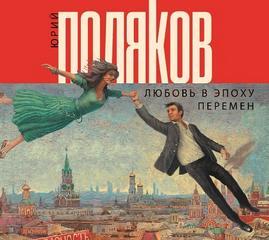 Поляков Юрий - Любовь в эпоху перемен