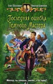 Шелонин Олег, Баженов Виктор - Ликвидатор нулевого уровня 03. Последняя оши ...