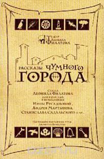 Филатов Леонид - Рассказы чумного города