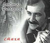 Филатов Леонид - Стихи