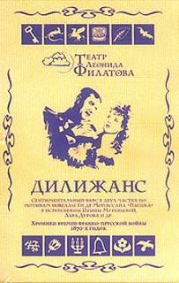 Филатов Леонид - Дилижанс