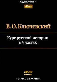 Ключевский Василий - Курс лекций по Русской истории в 5-ти частях