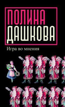 Дашкова Полина - Игра во мнения. Повести и рассказы