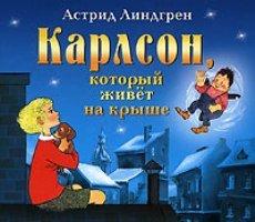 Линдгрен Астрид - Малыш и Карлсон, который живет на крыше (Трилогия)