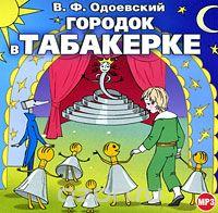 Одоевский Владимир - Городок в табакерке