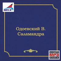 Одоевский Владимир - Саламандра