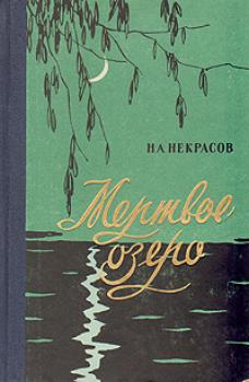 Некрасов Николай - Мертвое озеро