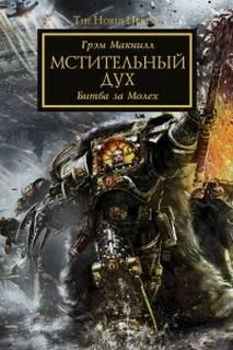 Warhammer 40000. Ересь Хоруса 24. Мстительный дух (Макнилл Грэм)