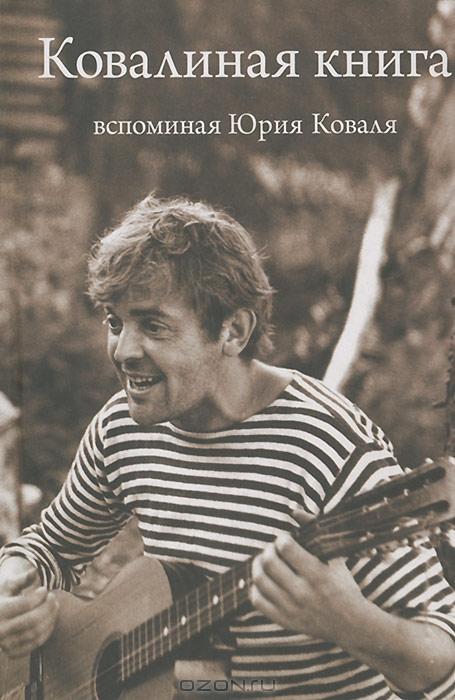 Коваль Юрий - Ковалиная книга. Вспоминая Юрия Коваля