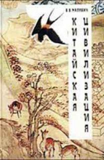 Малявин Владимир - Китайская цивилизация