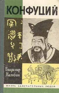 Малявин Владимир - Конфуций