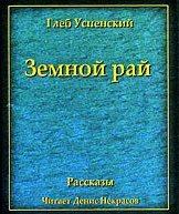 Успенский Глеб - Земной рай (сборник)