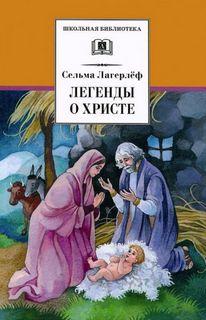 Лагерлеф Сельма - Сказания о Христе
