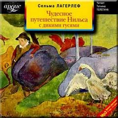 Лагерлеф Сельма - Чудесное путешествие Нильса с дикими гусями
