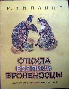 Киплинг Редьярд - Откуда на Земле появились черепахи. Откуда взялись броненосцы