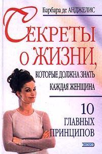 Де Анджелис Барбара - Секреты о жизни, которые должна знать каждая женщина