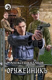 Кулаков Алексей - Александр Агренев 02. Оружейник