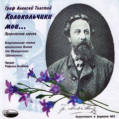 Толстой Алексей Константинович - Колокольчики мои...