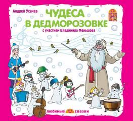 Усачев Андрей - Чудеса в Дедморозовке