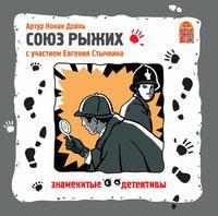Дойл Артур Конан - Союз Рыжих