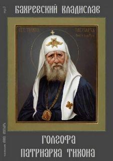 Бахревский Владислав - Голгофа патриарха Тихона