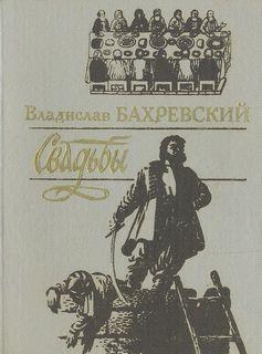 Бахревский Владислав - Свадьбы