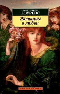 Лоуренс Дэвид - Женщины в любви
