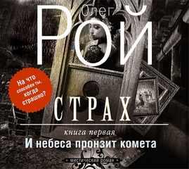 Рой Олег - Страх 01. И небеса пронзит комета