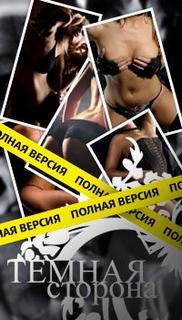 Луканов Олег - Темная сторона соблазнения 1.0