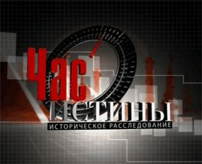 Захаров Дмитрий, Костенко Борис, Друзь Александр - Час истины (2010-2014)