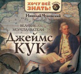 Чуковский Николай - Великие мореплаватели. Джеймс Кук
