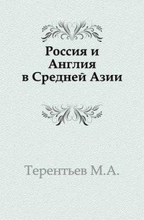 Терентьев Михаил - Россия и Англия в Средней Азии