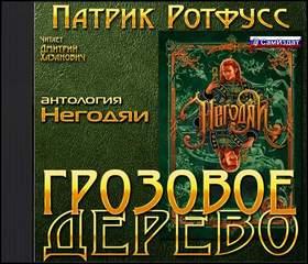 Ротфусс Патрик - Хроника Убийцы Короля 02,6. Грозовое дерево