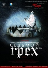 Луначарский Анатолий - Седьмой грех