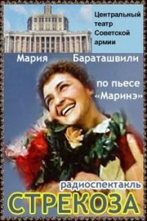 Бараташвили Мария - Стрекоза