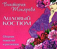 Токарева Виктория - Лиловый костюм