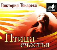 Токарева Виктория - Птица счастья