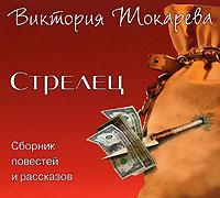 Токарева Виктория - Стрелец