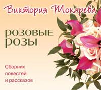 Токарева Виктория - Розовые розы