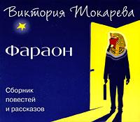 Токарева Виктория - Фараон